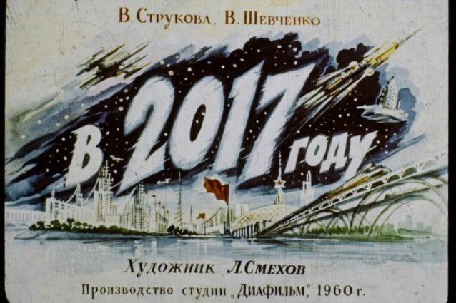 """""""Nel 2017"""" di V. Strukova e V. Shevchenko, illustrato da L. Smekhov, prodotto dallo studio Diafilm nel 1960. Credit Diafilm / V. Strukova e V. Shevchenko"""
